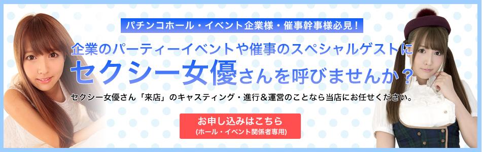 トレンド書店セクシー女優イベント