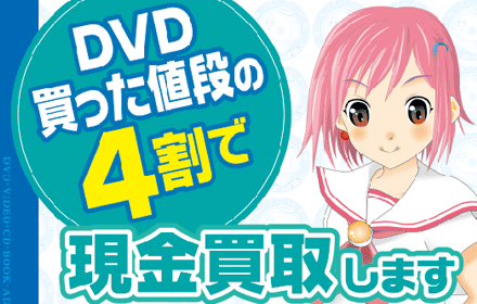 トレンド書店DVD買取