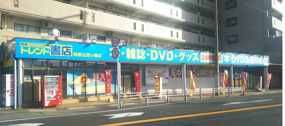 関西トレンド書店和歌山店