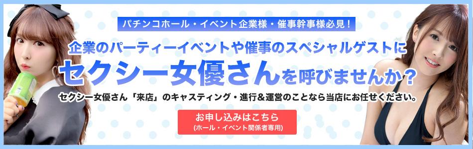 関西トレンド書店セクシー女優イベント