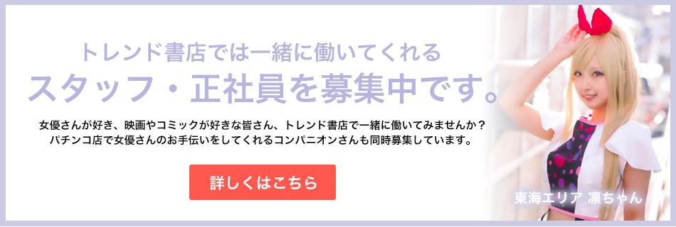 関西トレンド書店スタッフ募集