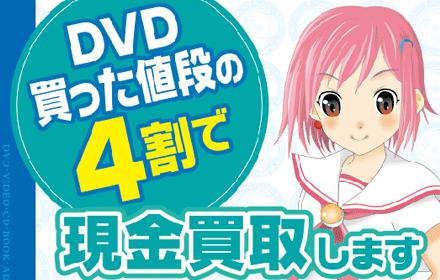 関西トレンド書店DVD買取