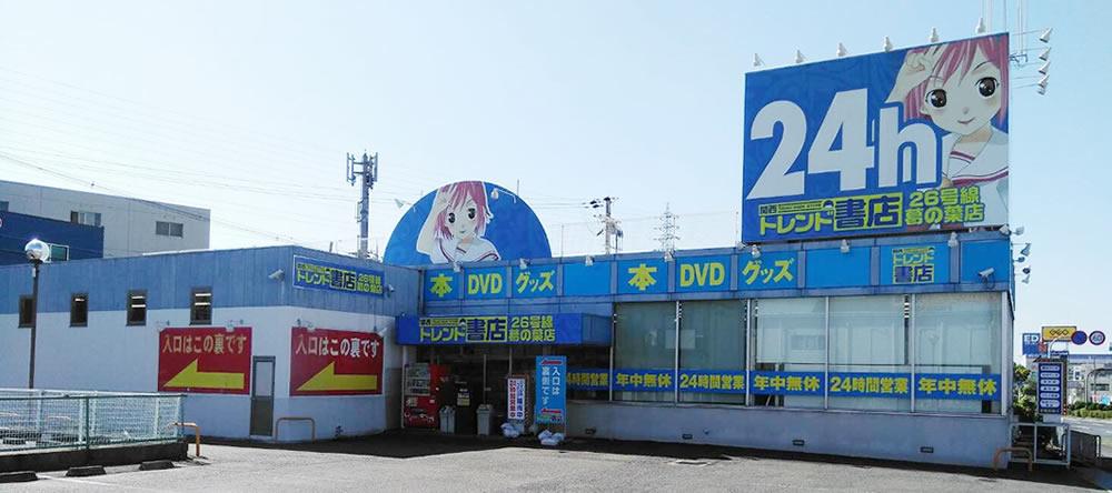 関西トレンド書店葛の葉店
